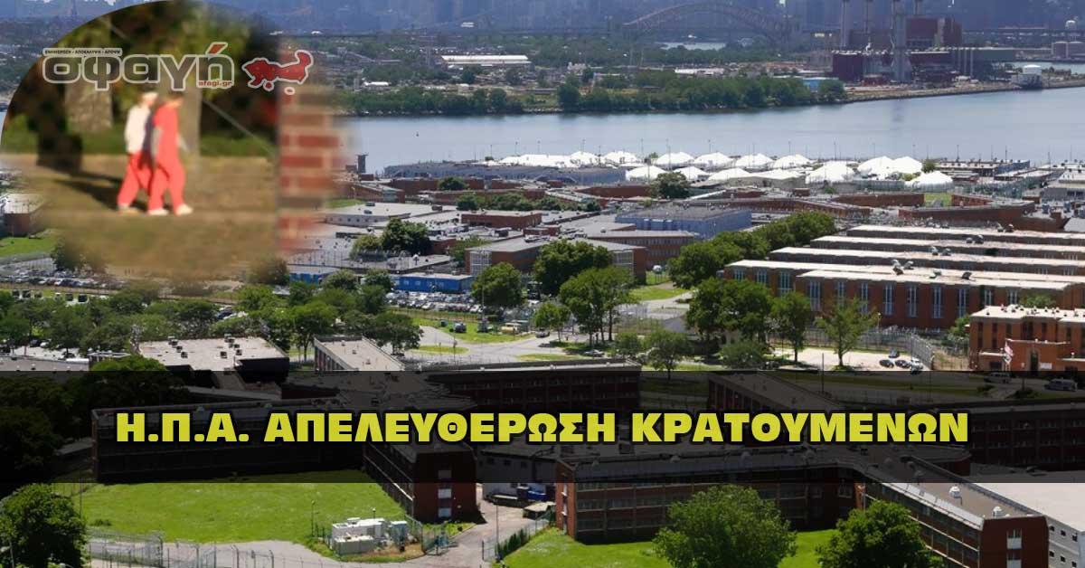 apeleyuervsh kratoumenon hpa covid 19 - Απελευθέρωση κρατουμένων στις ΗΠΑ λόγω κορωναϊού