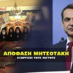 apofash mhtsotakh pistoi koronoios 150x150 - Εμβολιάζω - εκδήλωση για τους εμβολιασμούς