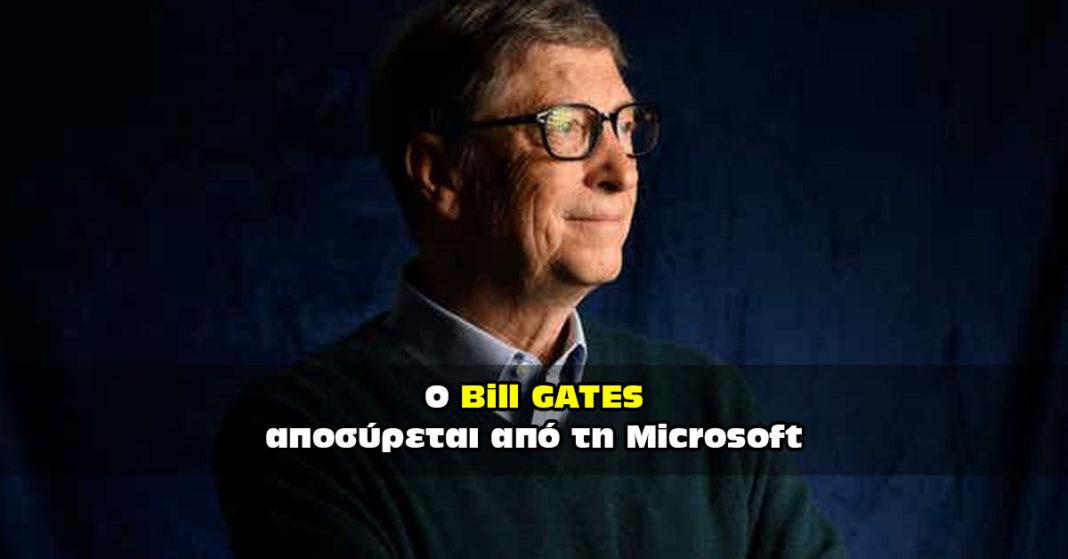Ο Bill Gates αποσύρεται από την Microsoft.