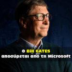 bill gates microsoft 150x150 - Ορίστηκε η δίκη για Bill Melinda Gates Antony Fauci, WHO και CDC