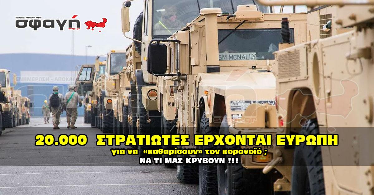 convid defend europe 02 - 20.000 στρατιώτες φτάνουν για να «καθαρίσουν» τον κορονοϊό