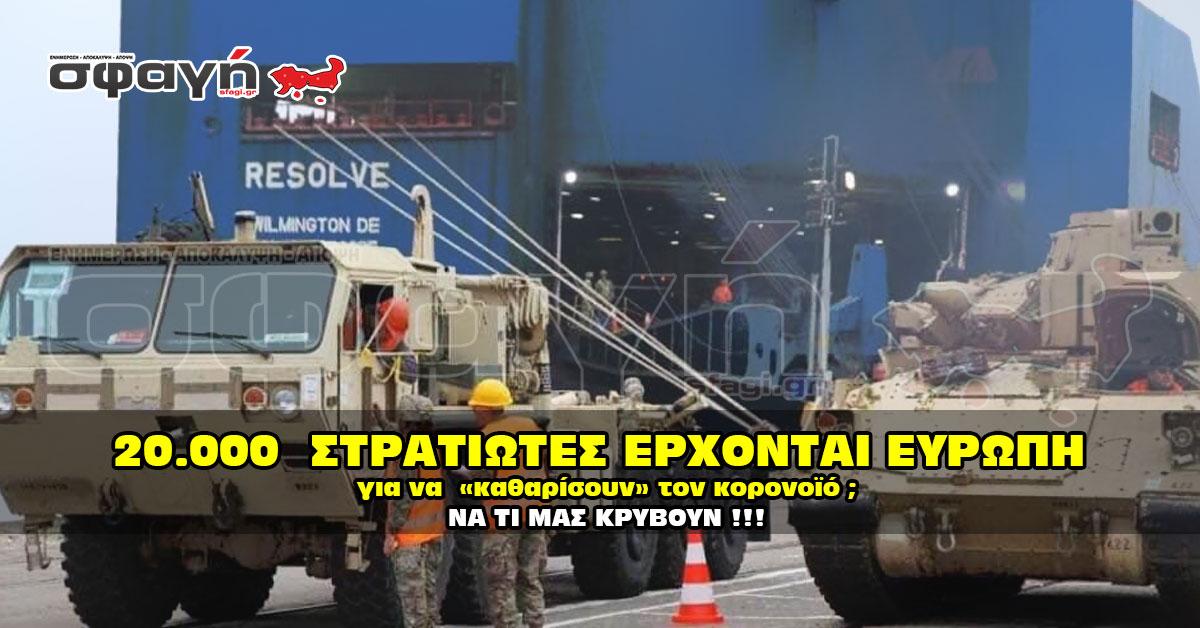 convid defend europe 03 - 20.000 στρατιώτες φτάνουν για να «καθαρίσουν» τον κορονοϊό