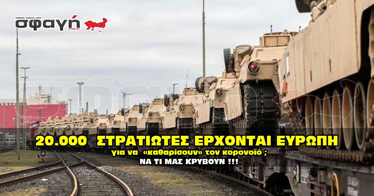 convid defend europe 05 - 20.000 στρατιώτες φτάνουν για να «καθαρίσουν» τον κορονοϊό