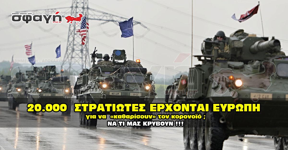convid defend europe 06 - 20.000 στρατιώτες φτάνουν για να «καθαρίσουν» τον κορονοϊό