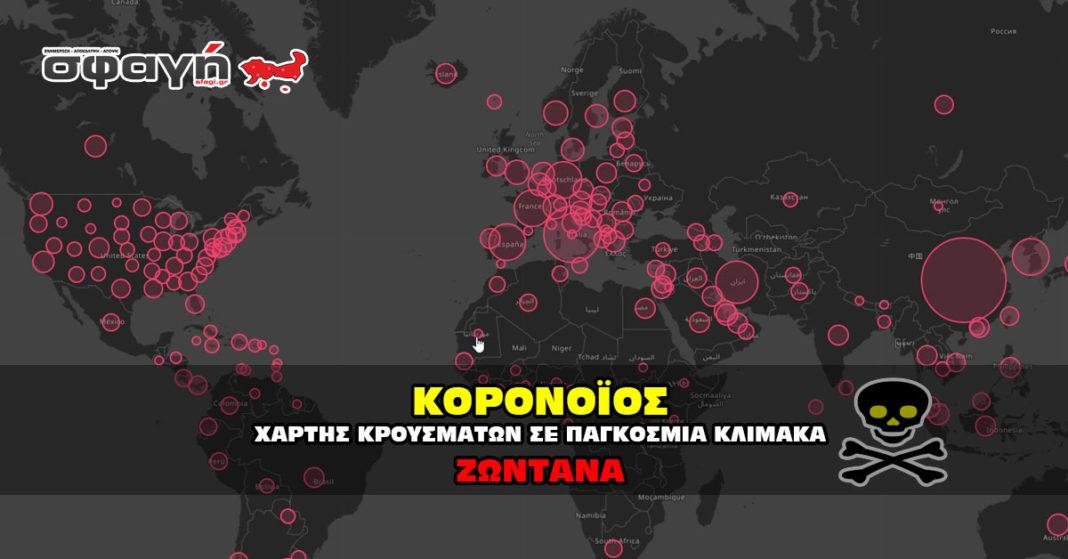 Ζωντανός χάρτης εξάπλωσης κορονοϊού.