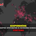 corona virus live map 150x150 - CORONAVIRUS - Ο πίνακας του τρόμου για την Ελλάδα