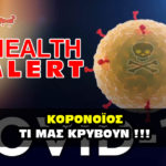covid 19 health alert 150x150 - Κορονοϊός. Ζωντανός πίνακας κρουσμάτων και θανάτων παγκοσμίος.