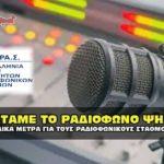 covid 19 peiras metra radio 150x150 - Στήριξη της επιχειρηματικότητας με ΕΣΠΑ από το Επιμελητήριο Καβάλας