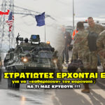 defender europe 150x150 - Κορονοϊός: Πάνω από 60.000 άτομα ανάρρωσαν από τον COVID-19