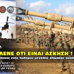 defender europe 2020 war 150x150 - Δέσποινα Στρατέλη σε Κίνηση Δημιουργική για την Ανατροπή
