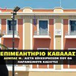 dempas epixeirhseis kleistes covid 150x150 - ΚΟΡΟΝΟΪΟΣ: Λίστα εταιρειών & επαγγελματιών που θα λάβουν μέτρα ενίσχυσης