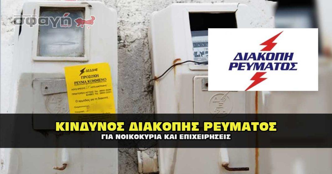 Κίνδυνος για διακοπή ρεύματος σε σπίτια και επιχειρήσεις.