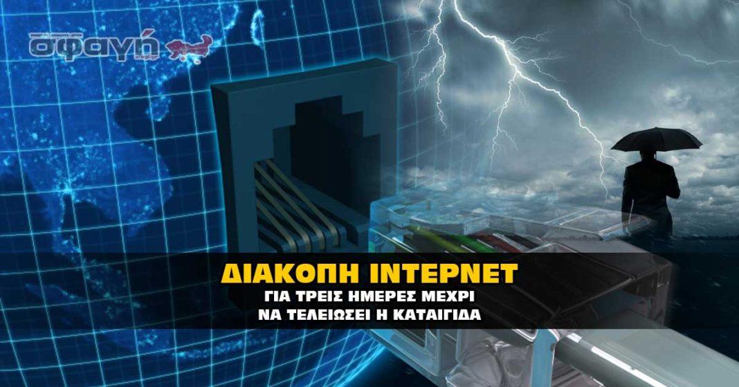 Χωρίς ίντερνετ και τηλέφωνο για τρείς ημέρες, λόγο της καταιγίδας.
