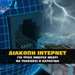 diakoph internet kataigida the storm 150x150 - Το νόμισμα και τα φετίχ του