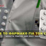 farmako covid 19 pills 150x150 - 20.000 στρατιώτες φτάνουν για να «καθαρίσουν» τον κορονοϊό