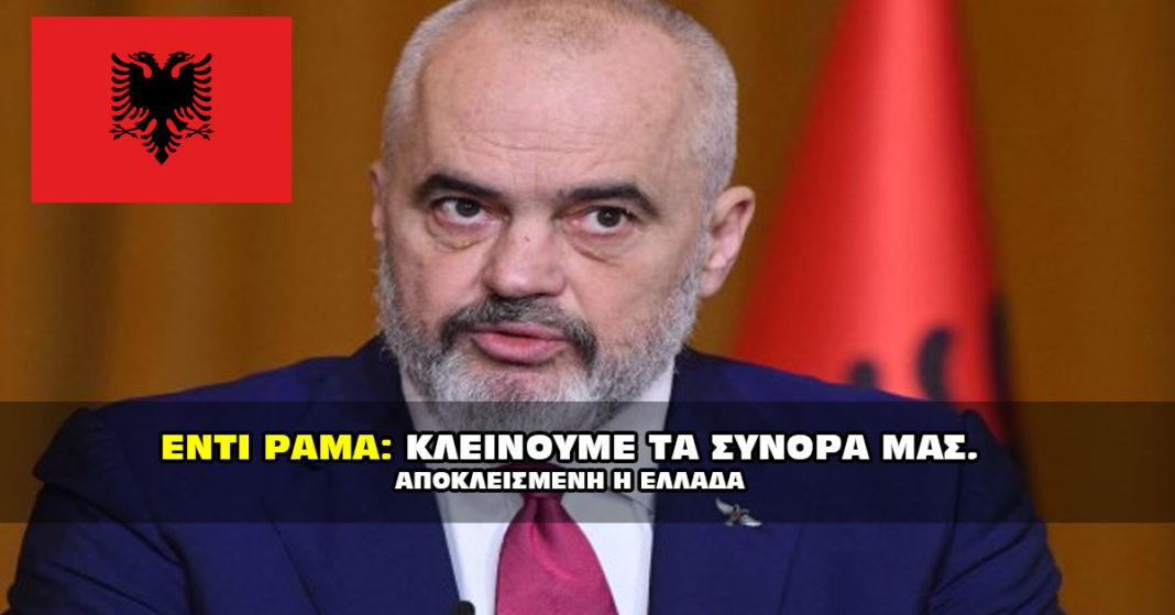 Έντι Ράμα: Κλείνουμε τα σύνορά μας με την Ελλάδα.