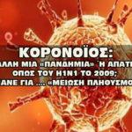 koronoios apath meiosh plythismou 150x150 - ΚΟΡΟΝΑΪΟΣ: Ποια καταστήματα δεν θα κλείσουν ! ΛΙΣΤΑ