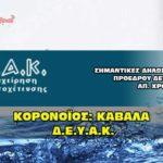 koronoios deyak xronis apostolos 150x150 - Στήριξη της επιχειρηματικότητας με ΕΣΠΑ από το Επιμελητήριο Καβάλας