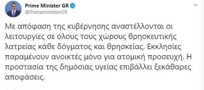 koulis mhtsotakis ekklhsies - ΚΟΡΟΝΟΪΟΣ - ΑΠΟΦΑΣΗ ΜΗΤΣΟΤΑΚΗ - ΕΞΟΡΓΙΖΕΙ ΤΟΥΣ ΠΙΣΤΟΥΣ