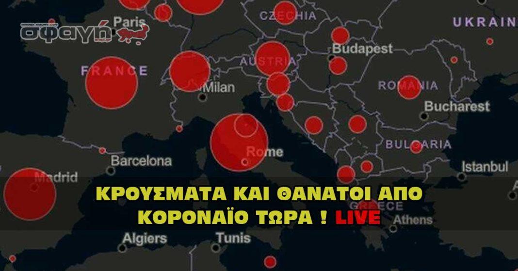 Κρούσματα κοροναϊού στην Ελλάδα τώρα.