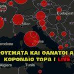 krousmata convid greece live 150x150 - Κορονοϊός. Ζωντανός πίνακας κρουσμάτων και θανάτων παγκοσμίος.