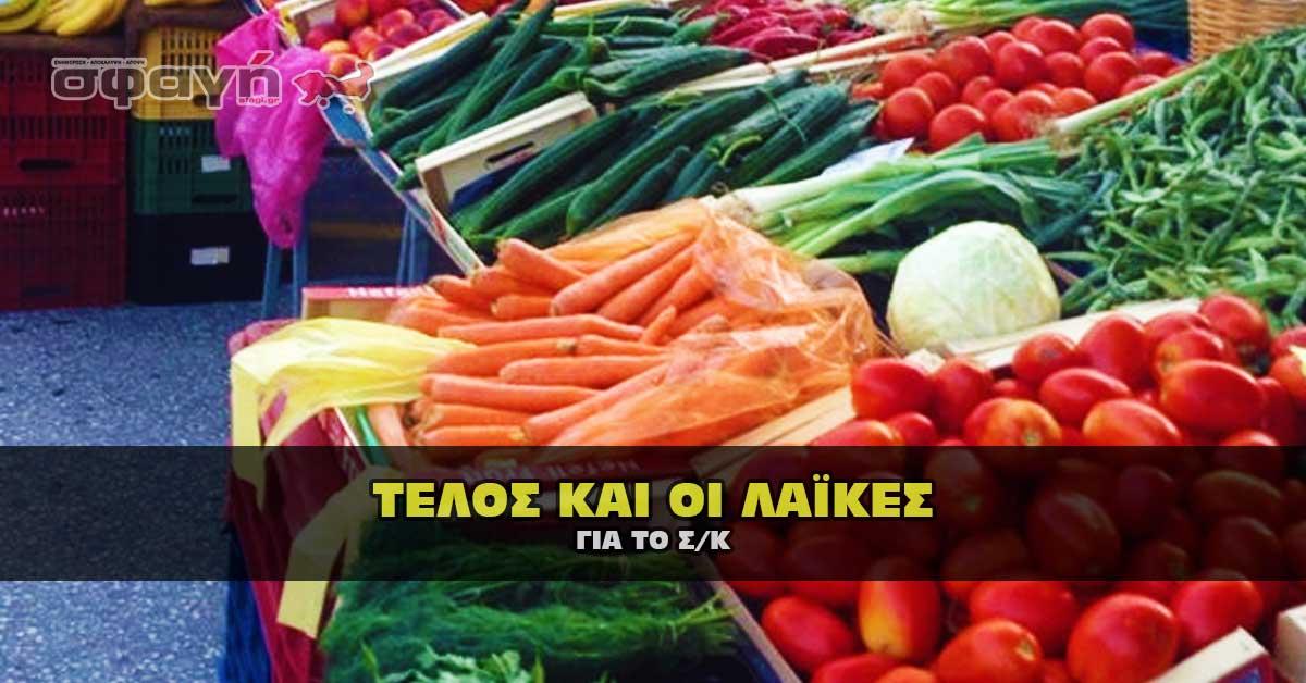 laikh agora koronoios - ΛΑΪΚΕΣ ΑΓΟΡΕΣ : Δεν θα λειτουργήσουν λόγω κορονοϊού