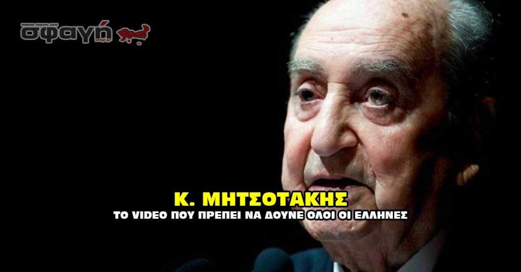 Μητσοτάκης Κ. Το βίντεο που πρέπει να δούνε όλοι οι Έλληνες