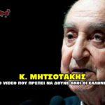 mhtsotakis to video pou prepei na doune oi ellhnes 150x150 - Μάχη για να κρατηθεί στη ζωή δίνει ένα αγοράκι 2 ετών.