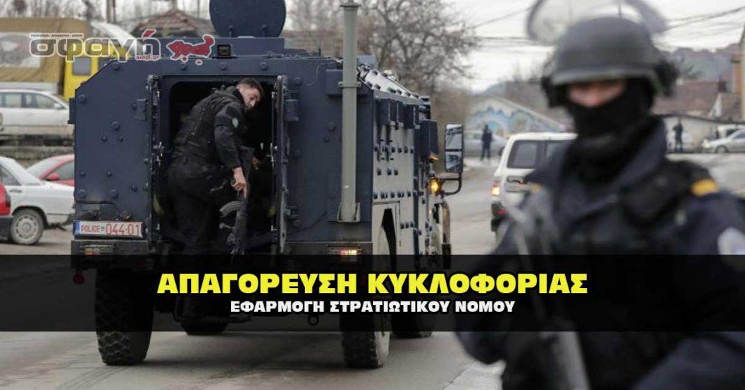 Απαγόρευση κυκλοφορίας στην Σερβία με πρόστιμα από σήμερα.