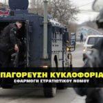 military law apagoreysh kykloforias 150x150 - Νέα πρόστιμα και μέτρα από την Κυβέρνηση.