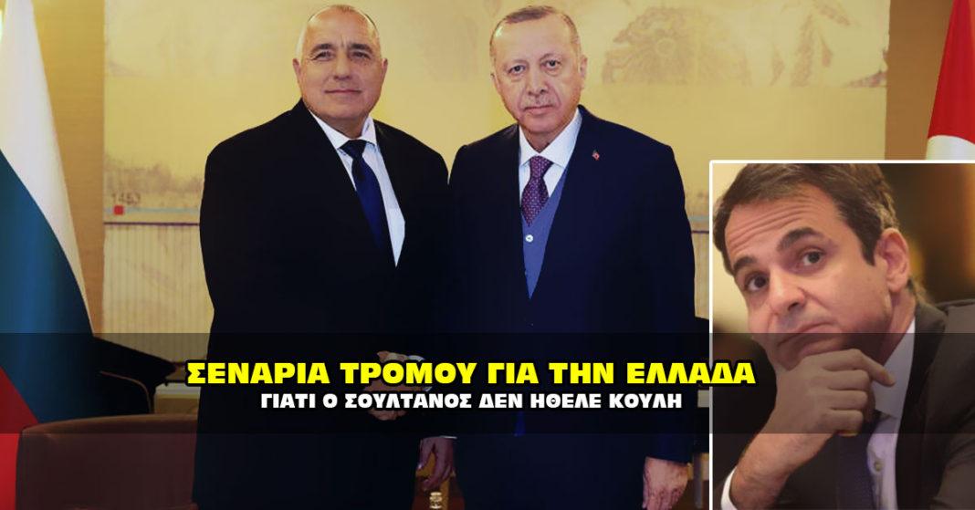 Τρόμος για την Ελλάδα. Τι συμφώνησαν Μπορίσοφ - Ερντογαν ?