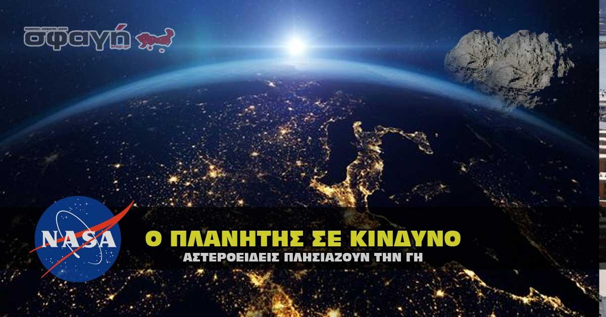 nasa asteroidis erxontai - ΝΑΣΑ : Αστεροειδείς έρχονται στη Γη μέσα στο Σαββατοκύριακο