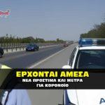 nea prostima metra koronoios 150x150 - ΚΟΡΟΝΟΪΟΣ: Λίστα εταιρειών & επαγγελματιών που θα λάβουν μέτρα ενίσχυσης