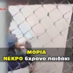 nekro paidaki moria 150x150 - ΣΟΚ στο βασιλικό παλάτι. Ολόγυμνο παιδάκι το σκάει από το παράθυρο !