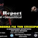 o apokleismos katargeite x22 report 150x150 - Κορονοϊός: ΠΡΟΣΟΧΗ στα ΕΜΒΟΛΙΑ κατά του κλαρινοϊού από Πάτερ Κυριάκο (VIDEO)