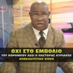pastor sandy oxi emvolio covid 150x150 - Κορονοϊος: Ηλικιωμένη 103 ετών έγινε καλά απο τον ιο