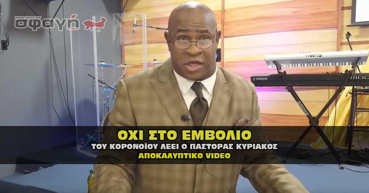 pastor sandy oxi emvolio covid - Κορονοϊός: ΠΡΟΣΟΧΗ στα ΕΜΒΟΛΙΑ κατά του κλαρινοϊού από Πάτερ Κυριάκο (VIDEO)