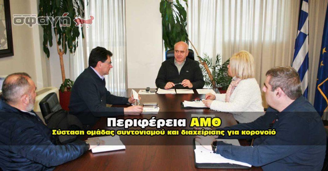 Ομάδα συντονισμού και διαχείρισης για τον κορωνοϊό συστήνει η Περιφέρεια ΑΜΘ