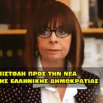 sakellaropoulou epistolh 150x150 - Ο λαός έκρινε την Δούρου όπως της άξιζε