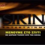 sirina menoume spiti tainia 150x150 - Μένουμε Σπίτι: Έπεσε το πρώτο βαρύ πρόστιμο σε άτυχους επισκέπτες