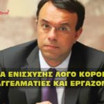 staikouras metra enisxyshs kad koronoios covid 19 150x150 - Νέα πρόστιμα και μέτρα από την Κυβέρνηση.