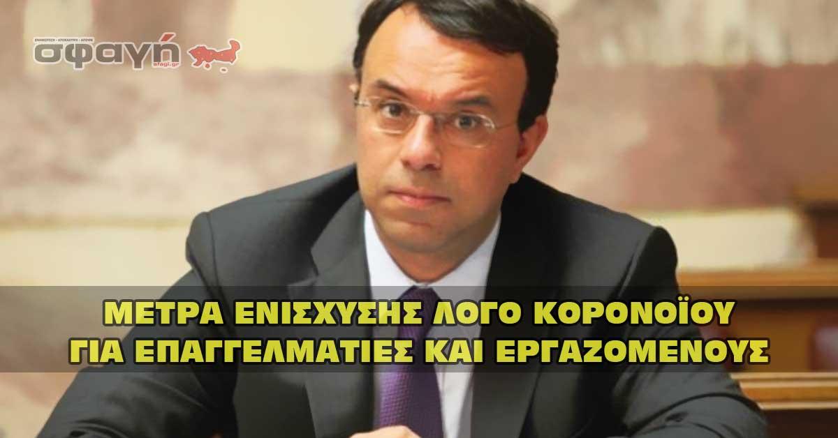 staikouras metra enisxyshs kad koronoios covid 19 - ΚΟΡΟΝΟΪΟΣ: Λίστα εταιρειών & επαγγελματιών που θα λάβουν μέτρα ενίσχυσης