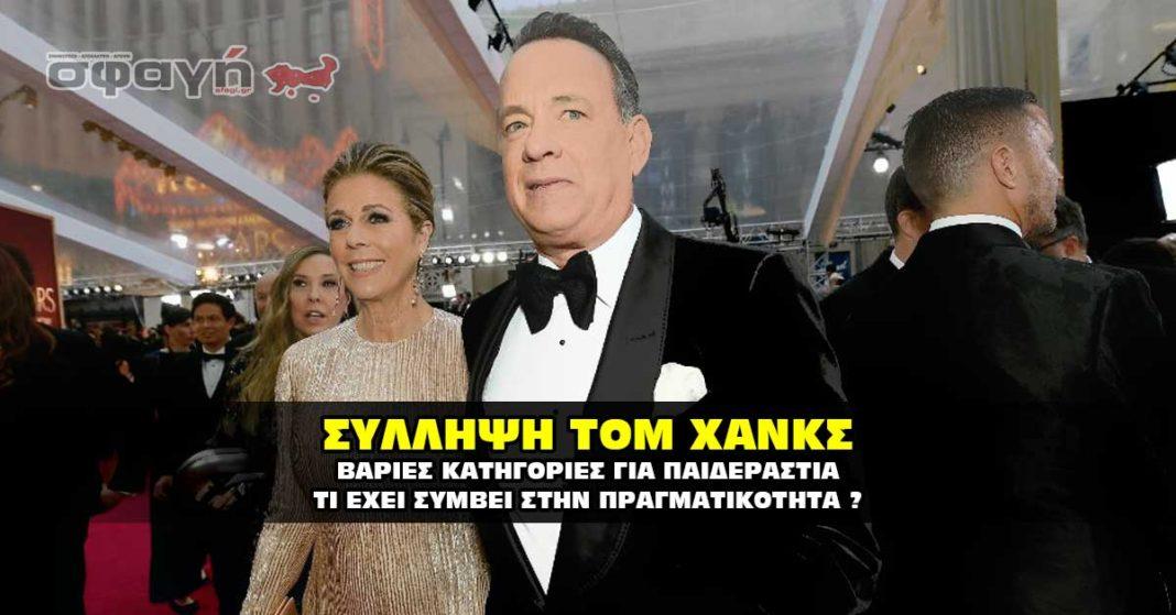 Σύλληψη Τομ Χανκς για παιδεραστία.