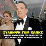tom hanks paidophilia paiderasths 150x150 - Αμοιβή 15 εκατομμυρίων δολαρίων για την σύλληψη του Μαδούρο.