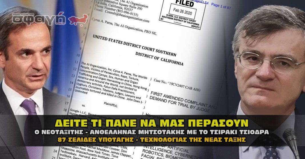 Το έγγραφο με την τεχνολογία αφανισμού και ελέγχου των Ελλήνων