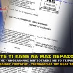 "87selides ypotaghs mhtsotakhs tsiodras 150x150 - Κορονοϊός: Έγγραφο ΣΟΚ ""ΚΑΙΕΙ"" το σύστημα υγείας και τα ΜΜΕ"