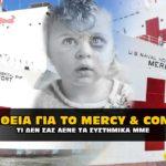 alhtheia mercy comfort 150x150 - Τίποτα τυχαίο. Και η Γ.Σ.Ε.Ε. υπέρ των θανατηφόρων εμβολίων