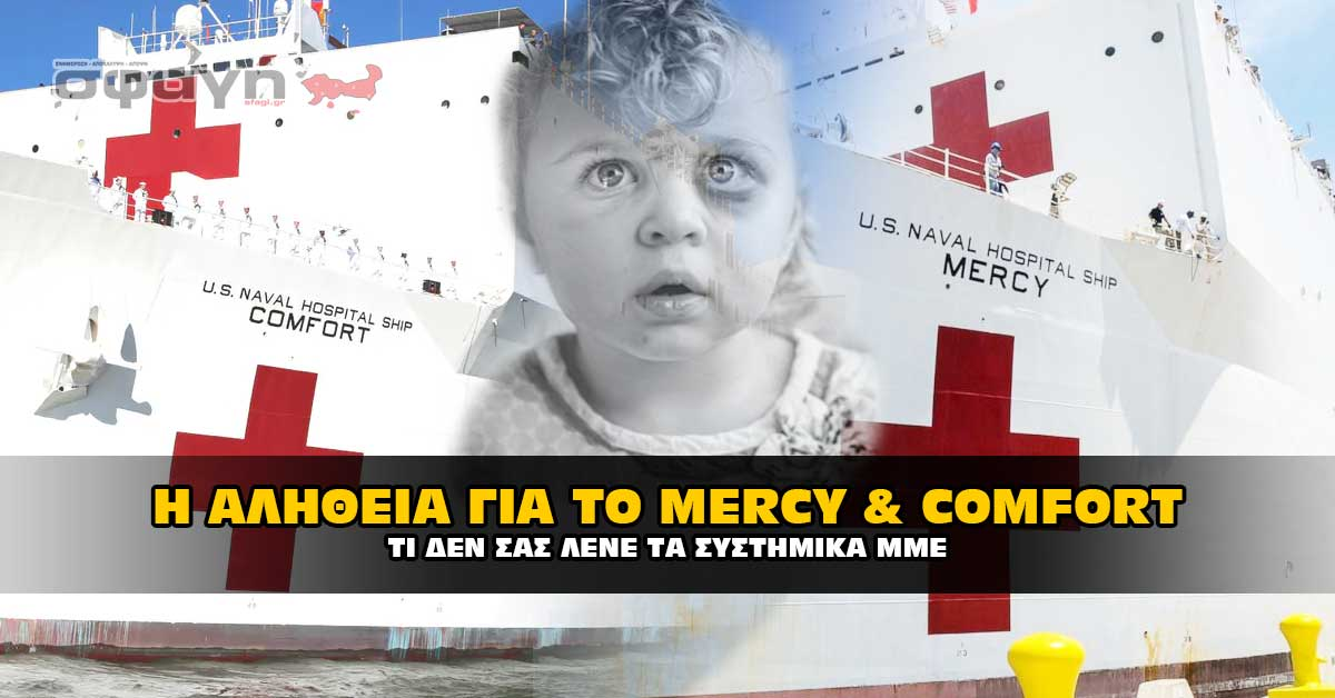 alhtheia mercy comfort - Οι διασώσεις των παιδιών στην Νέα Υόρκη είναι γεγονός !