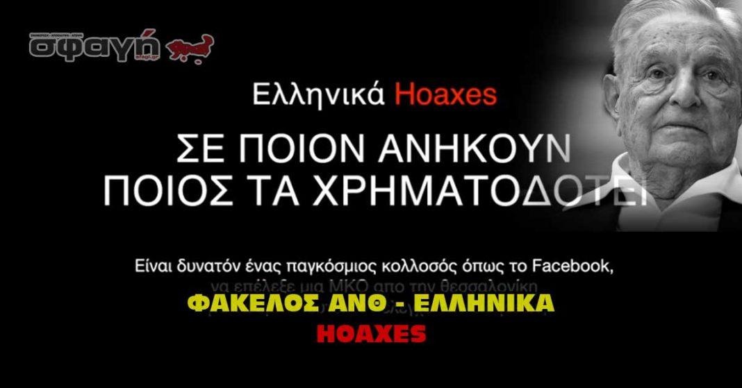 Ανθελληνικά Χόαξες. Ellinika Hoaxes.