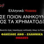 anthelinika hoaxes 150x150 - Αποκαλύψεις για τα γεγονότα που διανύουμε οι μαρτυρίες και το φράγμα.